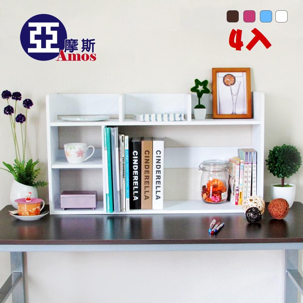 【Amos】防潑水多功能置物書架/桌上架-4組入