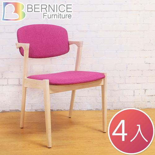 Bernice-萊爾實木餐椅/單椅-桃紅色款(四入組合)