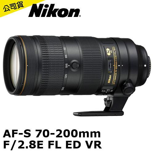 Nikon AF-S NIKKOR 70-200mm f/2.8E FL ED VR(國祥公司貨)-送原廠清潔組