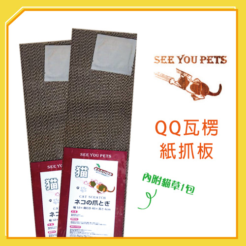 QQ 瓦楞紙抓板 (WF03-01)*6組入 (I002H13-1)