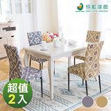 【格藍傢飾】波斯迷情餐椅套-2入(兩色任選)