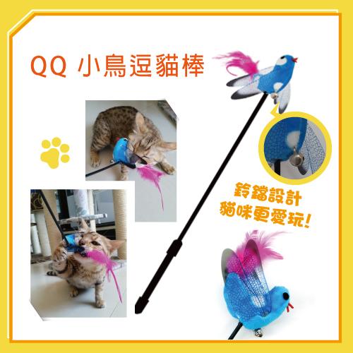 QQ 小鳥逗貓棒 WE210039 *3支組 (I002F13-1)