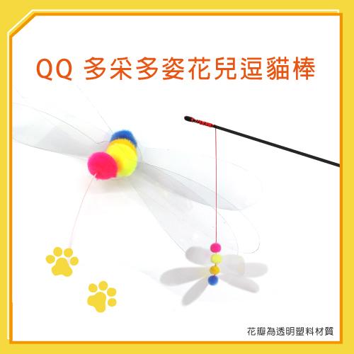 QQ 蝴蝶逗貓棒 (WE210032)*3支組 (I002F15-1)
