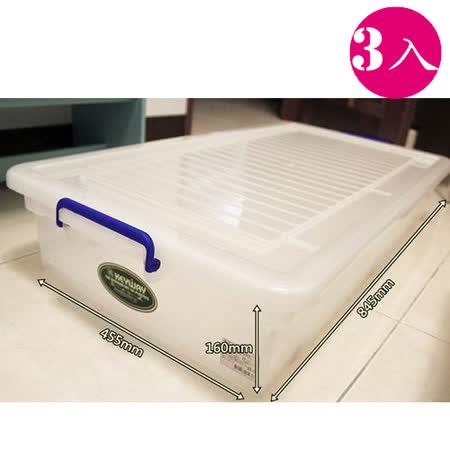 床下掀蓋式 滾輪收納置物箱(3入)