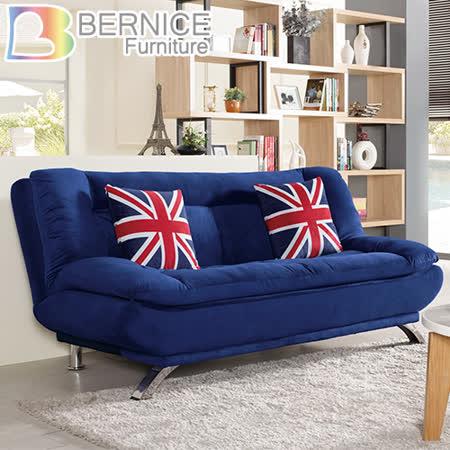 Bernice  時尚英倫絨布沙發床