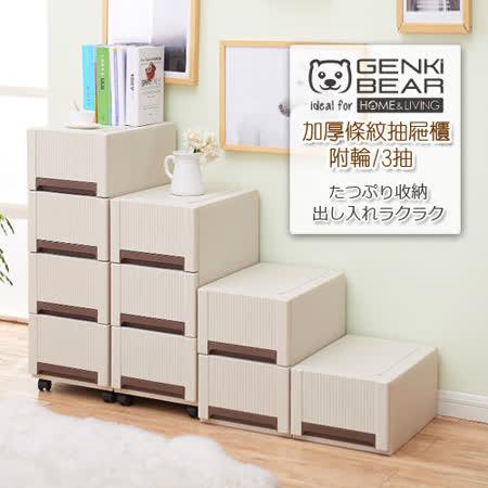 GENKI BEAR  3抽加厚條紋抽屜櫃附輪