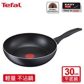 Tefal 法國特福 輕食光系列30CM不沾平底鍋