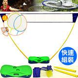 可攜式羽毛球網架(送羽球拍+球)C186-Y0001