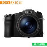 SONY RX10M3 / RX10III*(中文平輸)-送屬鋰電池+單眼相機包+大吹球+細毛刷+數位清潔組+硬式保護貼