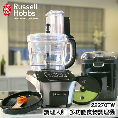 英國羅素Russell Hobbs多功能食物處理機 旗艦款22270TW/一機多功能,切丁、切片、切碎、刨絲、攪拌等通通包辦