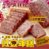 南門年菜任選【合興糕餅】紅豆年糕630g