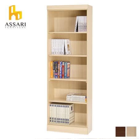 ASSARI 杉田開放2尺書櫃