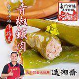 南門年菜任選【逸湘齋】青椒釀肉(400g)