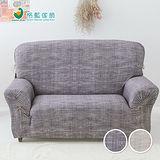【格藍傢飾】禪思彈性沙發套-1+2+3人座(二色可選)