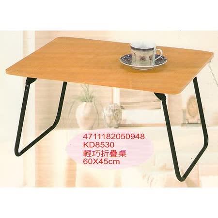 百貨通 萬用輕巧折疊桌