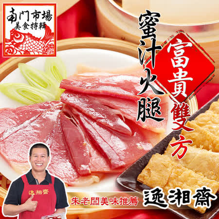 逸湘齋 蜜汁雙方(12片裝)