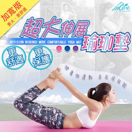 【Incare】加大加厚 10MM多功能瑜珈墊