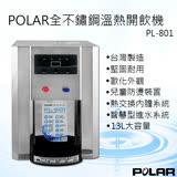 【POLAR普樂】全不鏽鋼溫熱開飲機 PL-801 贈【晶工】JK-301B電碗