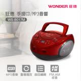 WONDER旺德 手提CD/MP3音響 WS-B017M