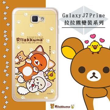 日本授權正版 拉拉熊/Rilakkuma Samsung Galaxy J7 Prime 5.5吋 變裝系列彩繪手機殼(狐狸黃)