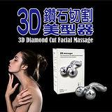 輕鬆大師 3D鑽石切割美臉美體按摩器(滾輪按摩)
