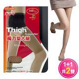 日本人氣 唐辛子300丹尼 魔力塑大腿襪(1個)+美型絲襪(1雙)