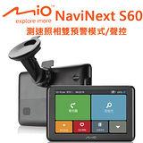 Mio NaviNext S60專利動態測速預警聲控導航機+螢幕拭淨布+點煙器+多功能束口保護袋+觸控筆+手機矽膠立架