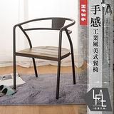 微量元素 手感工業風美式餐椅