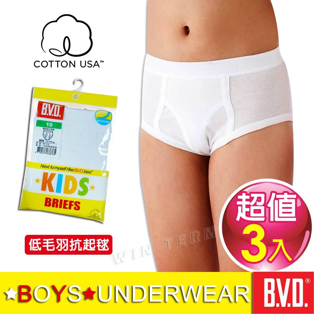 BVD 低毛羽抗起毬 美國棉兒童三角褲-台灣製造(3入組)