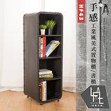 微量元素 手感工業風美式置物櫃 書櫃