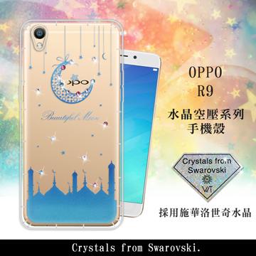 WT  OPPO R9 5.5吋  奧地利水晶彩繪空壓手機殼(月彎星辰)