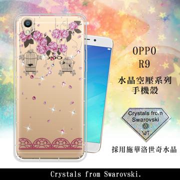 WT  OPPO R9 5.5吋  奧地利水晶彩繪空壓手機殼(璀璨蕾絲)