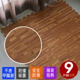 【Abuns】台灣製和風耐磨拼花木紋巧拼地墊(9片裝)/遊戲墊/運動墊/寶寶爬行墊/安全墊(深木紋)