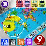 【Abuns】台灣製環保世界地圖巧拼地墊(贈拉鍊袋)/遊戲地墊/安全墊/爬行墊/拼圖地墊-2入