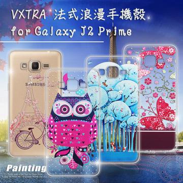 VXTRA  Samsung Galaxy J2 Prime 5吋  法式浪漫 彩繪軟式保護殼 手機殼