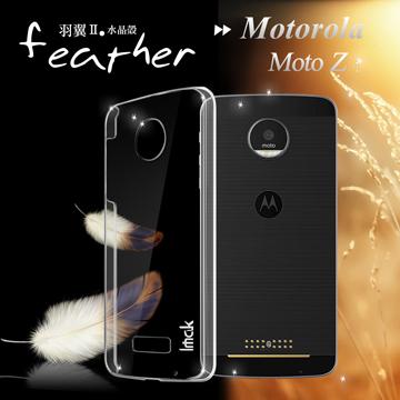 Motorola Moto Z  超薄羽翼II水晶殼 手機殼(耐磨版)