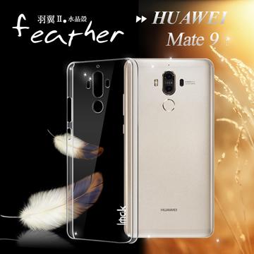 HUAWEI Mate 9 5.9吋 超薄羽翼II水晶殼 手機殼(耐磨版)