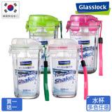 【買一送一】Glasslock 強化玻璃隨行杯/水杯 - 多色任選