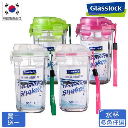 Glasslock  強化玻璃隨行杯