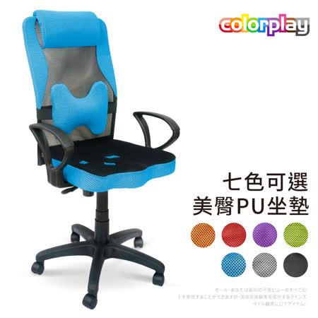 Color Play 三孔專利人體工學椅
