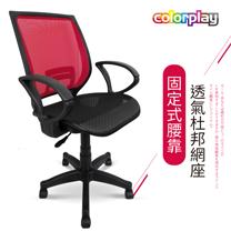 Color Play全網透氣辦公椅(六色)