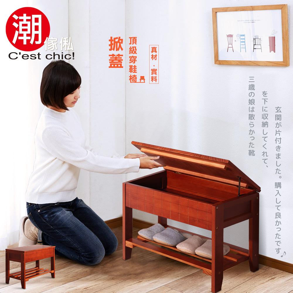 【C'est Chic】Langley朗尼掀蓋實木穿鞋椅-幅60cm