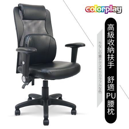 Color Play 皮面PU枕扶手電腦椅