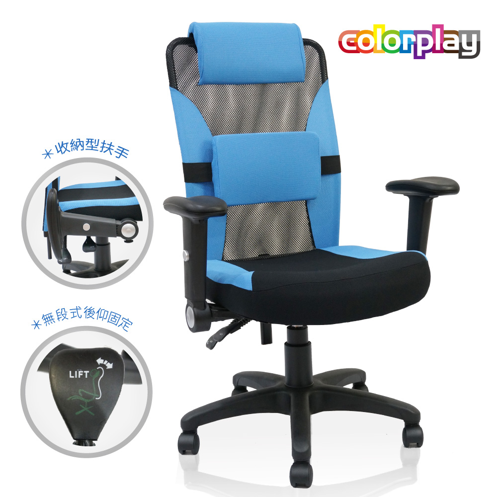 辦公椅/電腦椅【Color Play生活館】3D精裝透氣電腦椅(五色)ND-01B