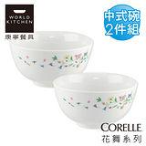 【美國康寧 CORELLE】花舞日式陶瓷中式碗(日本製)-2入組