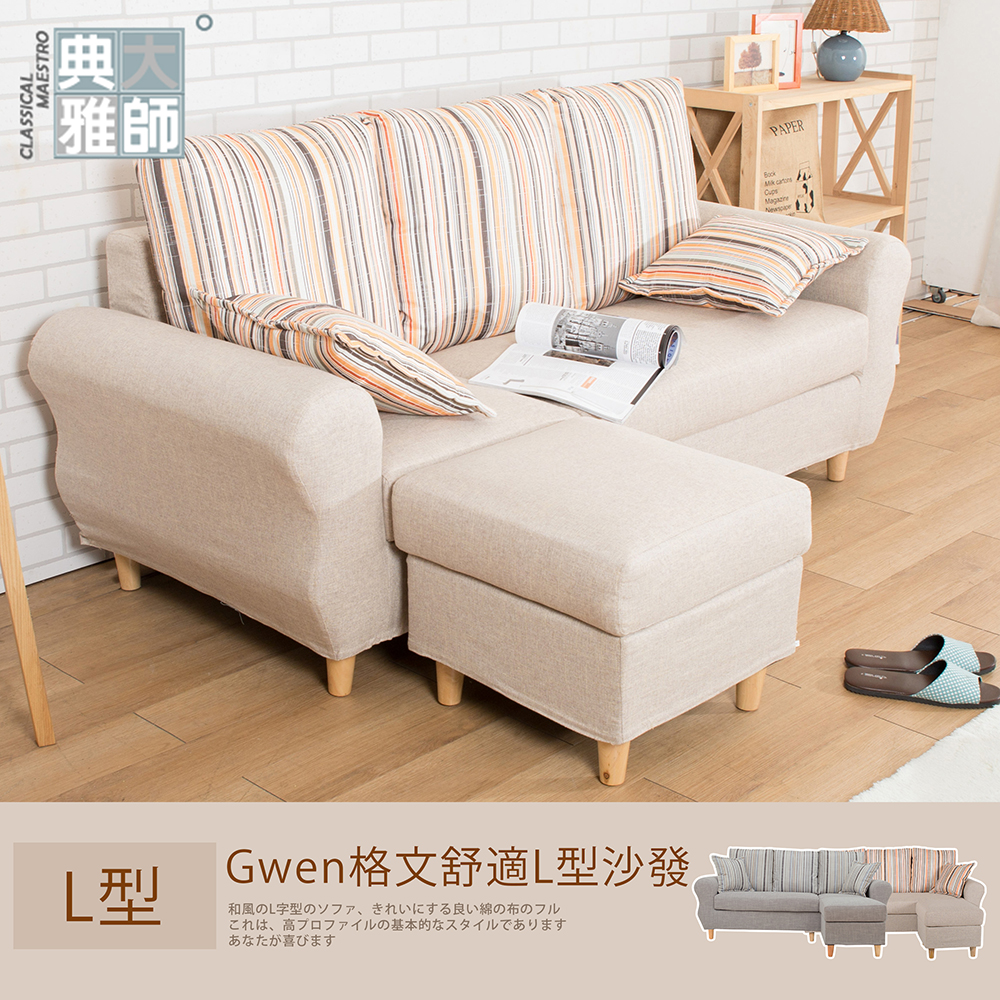 典雅大師 Gwen格文舒適L型沙發 2色