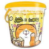卡滋爆米花VS白爛貓雙味超級桶 (焦糖牛奶+原味)