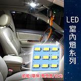 【車的LED】 5630高亮度 9SMD板燈 (3色可選)