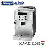 義大利DELONGHI迪朗奇全自動咖啡機-風雅型 ECAM22.110.SB