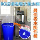 【G+居家】MIT 台製RO廢水收集桶 萬用桶 86L (1入組)
